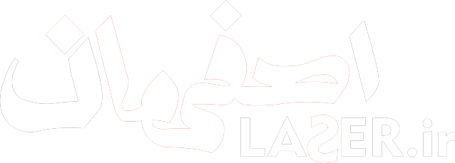 اصفهان لیزر