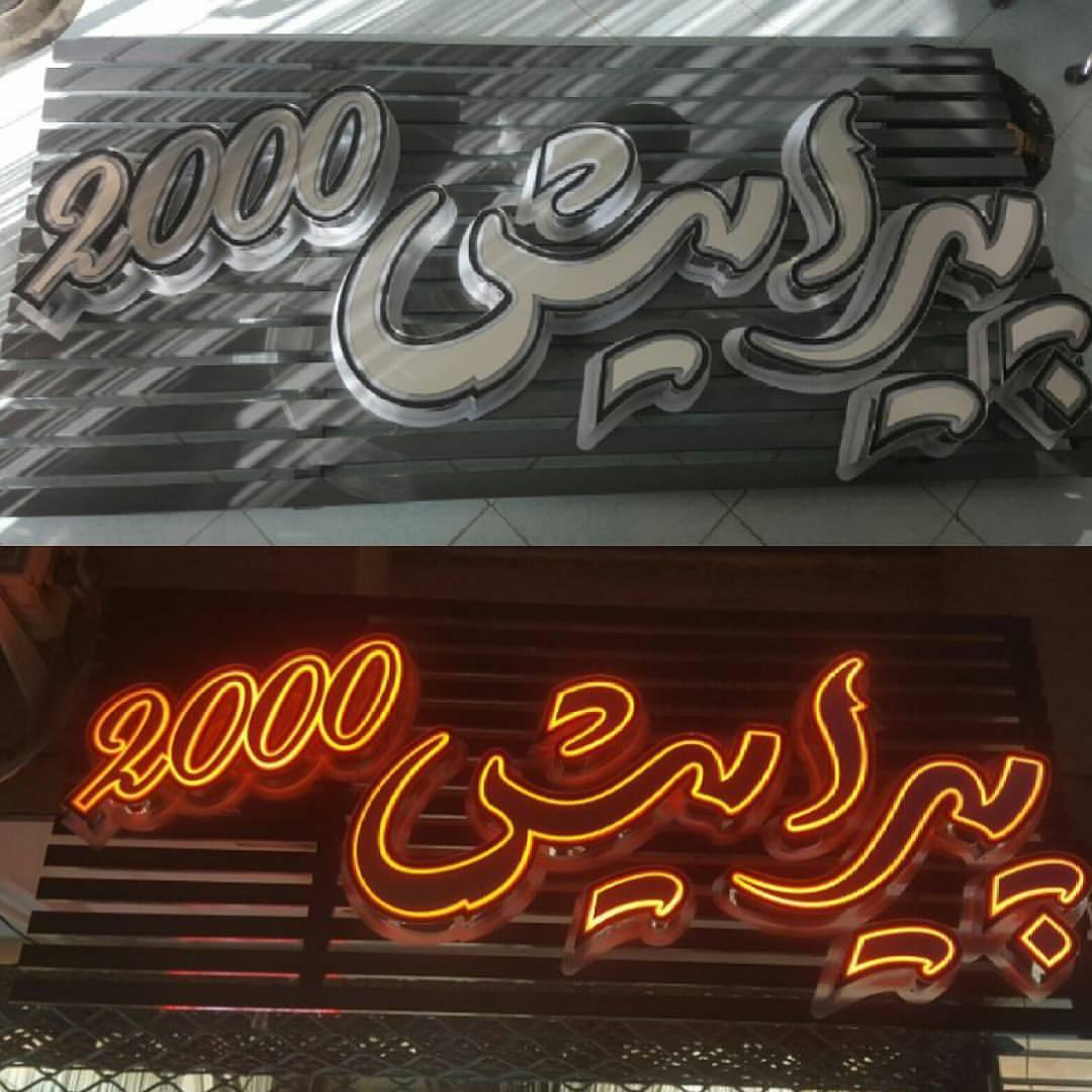 تابلو مغازه اصفهان